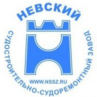 Невский судостроительный судоремонтный завод