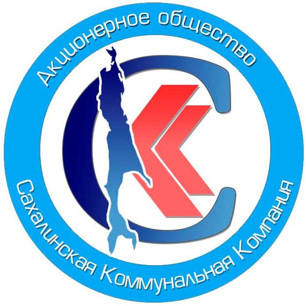 Сахалинская коммунальная компания