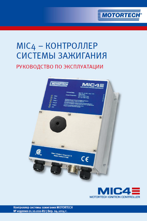 MIC4 manual