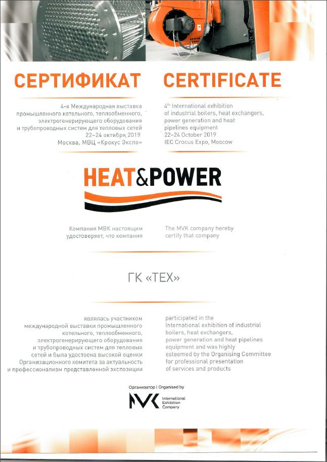 heat&power 2019