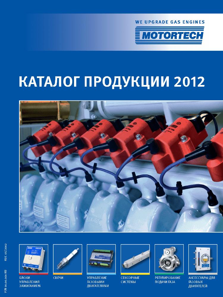 Полный каталог на русском языке MOTORTECH 2012