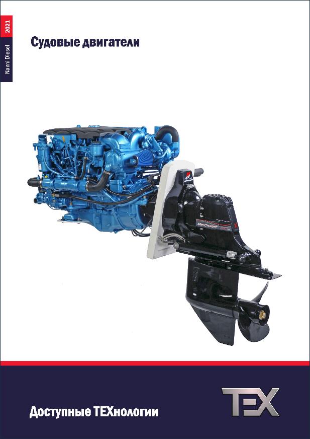 Судовые двигатели Nanni Diesel